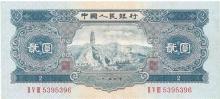 Chinese 2 Yuan Bank Note
