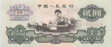 Chinese 1960 Three Bank Note Eryuan