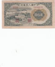 Chinese 1949 Twenty Yuan Bank Note