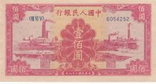 Chinese 1949 One Hundred Yuan Bank Note