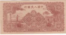 Chinese 1949 Five Thousand Yuan Bank Note