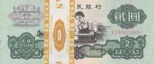 Chinese 100