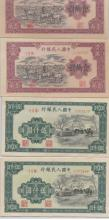 Four 1951 Chinese Bank Notes