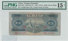 Two Chinese Yuan Bank Notes