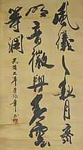 Chinese Calligraphy Scroll, Li Hong Zhong