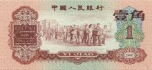 Chinese Yijiao Bank Note