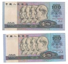 Six Chinese Bank Notes