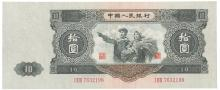 Set of 1953 Chinese Banknotes