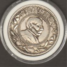 Chinese Communist Region Coin