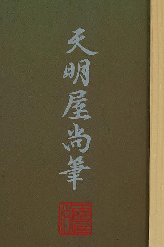 ARTIST: Hisashi Tenmyouya (1966-) TITLE: Bunshin
