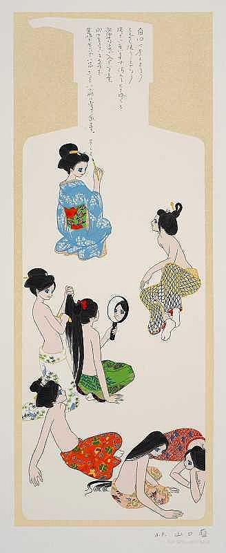 ARTIST: Ai Yamaguchi(1977-) TITLE: Aku Hitohana