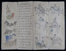 Antique Buddhist Illustrated Manuscript. Please Examine This Lot Carefully Before Bidding, We are Selling it in
