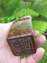 Antique Chinese rectangular jade seal, 2 characters