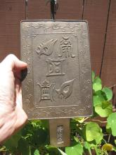 5 Sacred Mountains Pass, Chinese square bronze mirror
