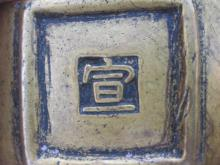 Square copper plate Ming dynasty (1426-1435), Xuande Emperor