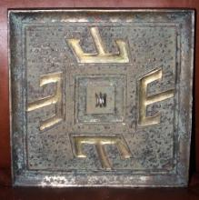 Warring States Chinese Bronze Square mirror 4 T Shan