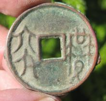 Warring States 400-200BC, Chinese bronze coin Yi Liu Hua