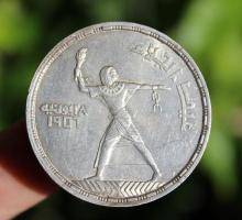 Egypt silver coin 50 piasters, low mintage 1907