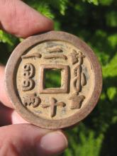 Chinese bronze coin, Qing dynasty Xianfeng Emperor 44mm