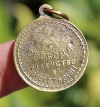 Very first brass Russian Revolutionary medal 1917, Extremely Rare