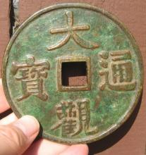 N. Song Dynasty 1101-1125, Chinese bronze coin, 98 mm