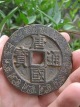Huge Chinese FIVE dyn bronze coin: TANG GUO TONG GUO