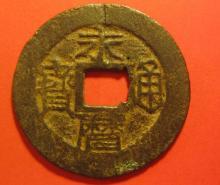 S. Ming, Chinese Coin Yong Li Tong Bao 10-cash, 1646 AD, rev Yi Fen