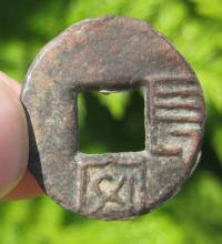 Chinese bronze round Zhou coin, State of Qin 250-220 BC