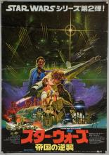 Star Wars The Empire Strikes Back (1980) Japanese B2 film poster, 20th Century Fox, folded, 20 x 28.5 inches
