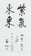 Qi Gong (1912-2005) Chinese Calligraphy-Ink On Splash Gold Paper. Sign And Seal.