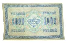 1917 Russian Government Credit Note 1000 Roubles (Cut In The Middle)