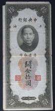 1930 Central Bank Of China 10 Gold Units Note