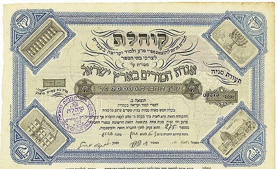 KOHELET - Verlag für die Herausgabe von Büchern des Wissens, des Studiums und für das Erlernen der hebräischen Sprache