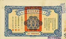 Pingsui Eisenbahngesellschaft