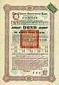 Chinese Government (Skoda Loan II, Kuhlmann 703 H)