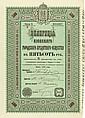 Société du Credit Foncier de la Ville de Kief / Kiewer Städtische Kredit-Gesellschaft