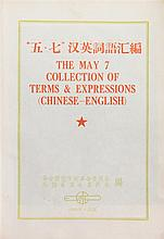 (ASIAN, MAO ZEDONG) The May 7th Collection of Terms & Expressions. [Wuhan, Hubei Province], 1968. First and only printing.