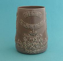 1896 Tsar Nicolas II Coronation: a mauve glazed pottery beaker the tapering