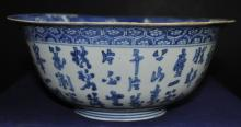 Ming Dynasty Blue and White Bowl Cheng Hua Period