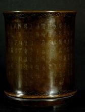Chinese Wire Inlaid Bronze Brush Pot