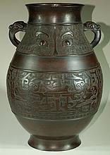 Brass Vase with details carved in relief.