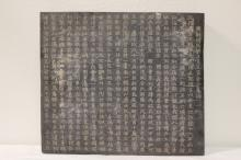 Korean stone plaque with calligraphy
