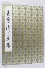 Chinese watercolor painting book, total 11 paintings