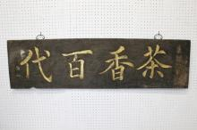 Antique Chinese wood carved shop sign