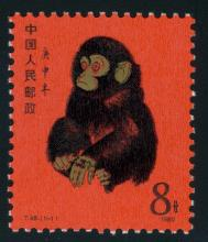 1980, Year of the Monkey (T46)