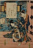 Japanese Wood Block Print -