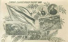 ΕΝΘΗΜΙΟΝ ΕΛΛΗΝΟΤΟΥΡΚΙΚΟΥ ΠΟΛΕΜΟΥ 1912 photocard (Μ.Ν. ΜΙΧΑΛΟΠΟΥΛΟΥ), unused. VF.