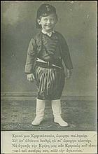Real photo. Child with Cretan costume, Cretan song (μαντινάδα) on description (Μ.Ν.Μιχαλοπούλου), unsed.