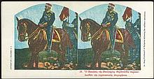 King Ferdinand of Bulgaria following the military operations colour stereoscopic image, by J. Hollinger, N.Y. Very Fine.