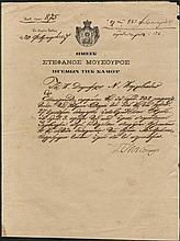 The Official paper No.875 of 20-2-1897 (addressed to the Mayor of Karlovasi) of the Leader of the Sovereign of Samos Stefanos Moussouros with the Coat of Arms & his personal signature.
